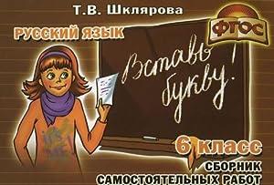 Russkij jazyk. Vstav bukvu! 6 klass. Sbornik: T. V. Shkljarova