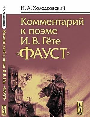 "Kommentarij k poeme I. V. Gjote ""Faust"": N. A. Kholodkovskij"