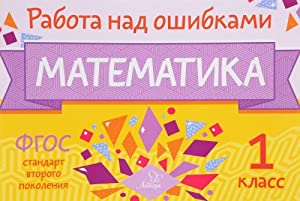 Matematika. 1 klass: M. S. Selivanova