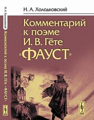 "Kommentarij k poeme I. V. Gjote ""Faust"": Kholodkovskij N.A."