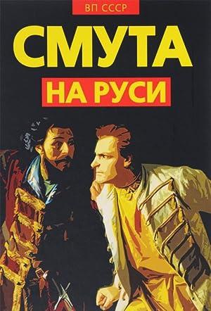 Smuta na Rusi. Zarozhdenie, techenie, preodolenie.: Vnutrennij Prediktor SSSR