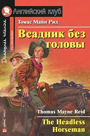 Vsadnik bez golovy / The Headless Horseman: Tomas Majn Rid