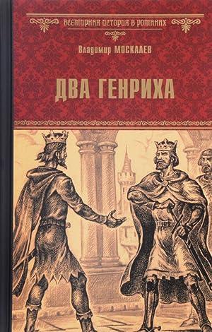 Dva Genrikha: Vladimir Moskalev