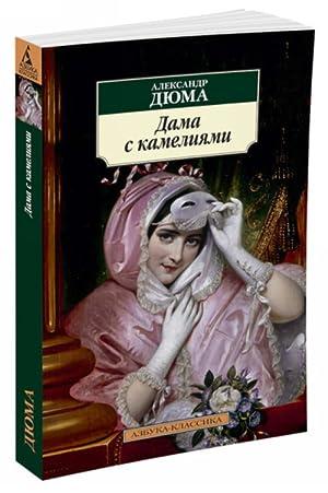 Dama s kamelijami (nov/obl.): Dumas A.