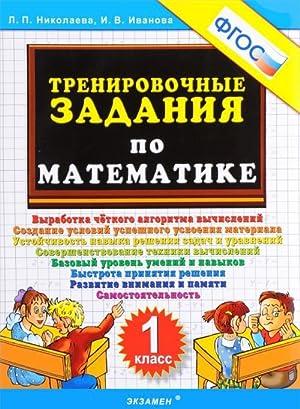 Matematika. 1 klass. Trenirovochnye zadanija: L. P. Nikolaeva,