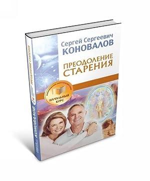 Preodolenie starenija. Informatsionno-energeticheskoe Uchenie. Nachalnyj kurs: Sergej Konovalov