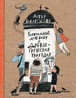 Kontrolnyj diktant i drevnegrecheskaja tragedija: Givargizov Artur