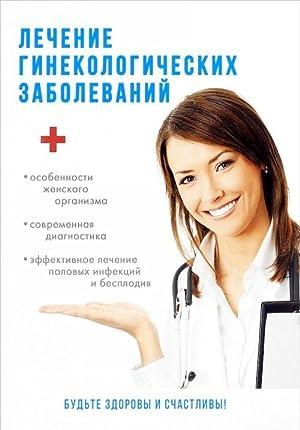 Лекарства гинекологических заболеваний