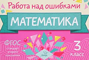 Matematika. 3 klass: M. S. Selivanova
