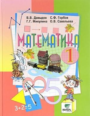 Matematika. 1 klass. Uchebnik: V. V. Davydov,