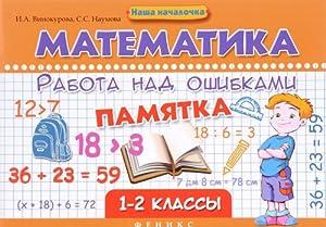 Matematika. 1-2 klassy. Rabota nad oshibkami. Pamjatka: I. A. Vinokurova,