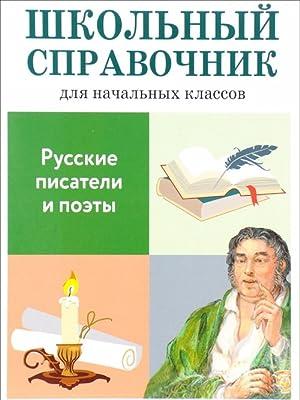 Russkie pisateli i poety: M. Kulikova
