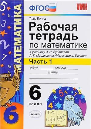 Matematika. 6 klass. Rabochaja tetrad. K uchebniku: T. M. Erina