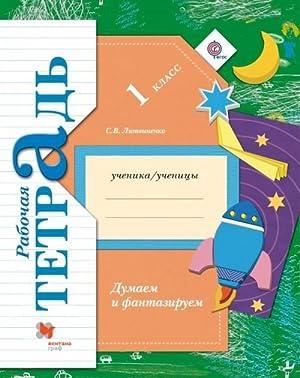 Dumaem i fantaziruem. 1 klass. Rabochaja tetrad: Litvinenko S.V.
