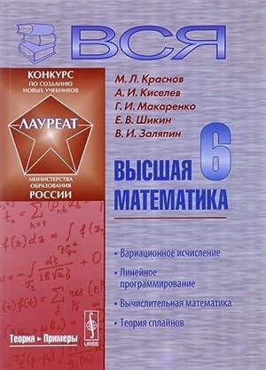 Vsja vysshaja matematika. Tom 6. Variatsionnoe ischislenie.: M. L. Krasnov,