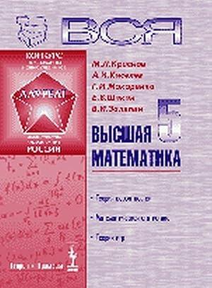Vsja vysshaja matematika. Teorija verojatnostej, matematicheskaja statistika,: Krasnov M.L., Kiselev