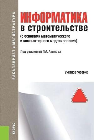 Informatika v stroitelstve: Akimov P.A. ,