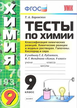Khimija. 9 klass. Testy. Klassifikatsija khimicheskikh reaktsij.: T. A. Borovskikh