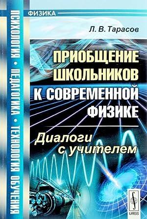 Priobschenie shkolnikov k sovremennoj fizike. Dialogi s: L. V. Tarasov