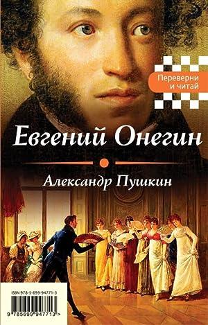 Evgenij Onegin. Geroj nashego vremeni: Pushkin A.S., Lermontov