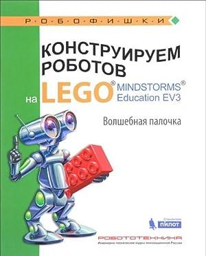 Konstruiruem robotov na Lego Mindstorms Education EV3.: V. V. Tarapata,
