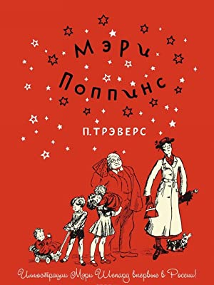 Meri Poppins: P. Trevers