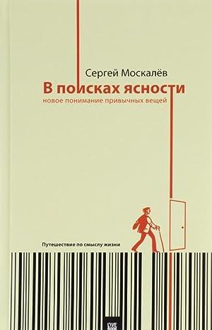 V poiskakh jasnosti. Novoe ponimanie privychnykh veschej.: Moskalev Sergej