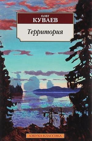 Territorija: Kuvaev Oleg