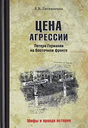 Tsena agressii. Poteri Germanii na Vostochnom fronte: Litvinenko V.