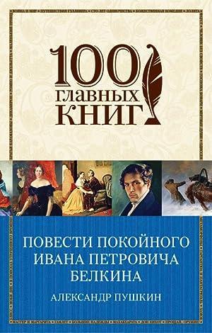 Povesti pokojnogo Ivana Petrovicha Belkina: Pushkin Aleksander