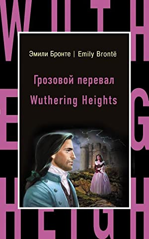 Grozovoj pereval = Wuthering Heights: Bronte Emily