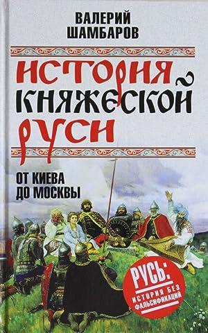 Istorija knjazheskoj Rusi. Ot Kieva do Moskvy: Shambarov Valerij