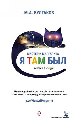 Master i Margarita (proekt vmeste s Google): Bulgakov Mikhail