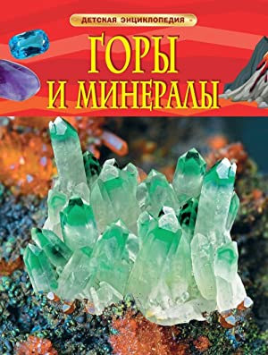 Gory i mineraly. Detskaja entsiklopedija: Kertis N.