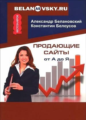 Prodajuschie sajty ot A do Ja: Belanovskij A., Belousov