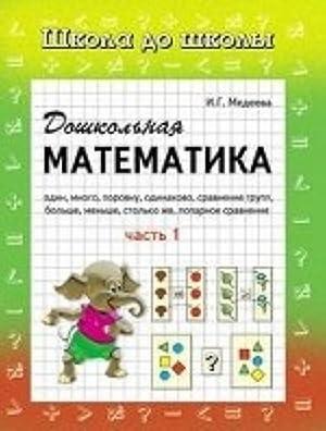 Doshkolnaja matematika. Rabochaja tetrad. V 2 chastjakh.: Medeeva I.