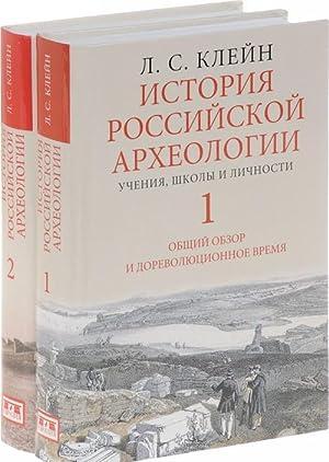 Istorija rossijskoj arkheologii. Uchenija, shkoly i lichnosti.: Klejn L.