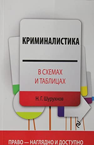 Kriminalistika v skhemakh i tablitsakh: Shurukhnov N.