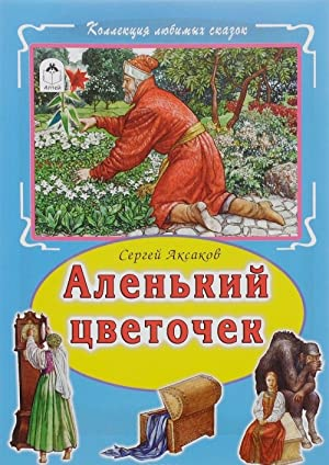 Alenkij tsvetochek: Aksakov Sergei