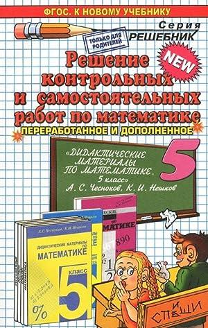 Matematika. 5 klass. Reshenie kontrolnykh i samostojatelnykh: Lappo L.