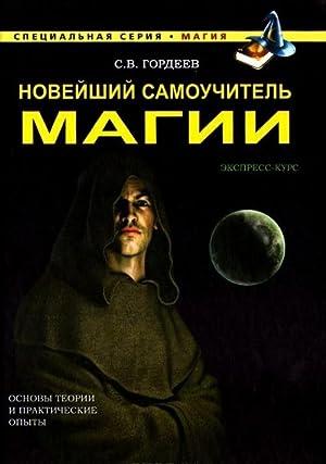 Novejshij samouchitel magii: Gordeev S.