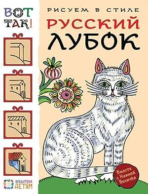 Risuem v stile russkij lubok: Velichko N.