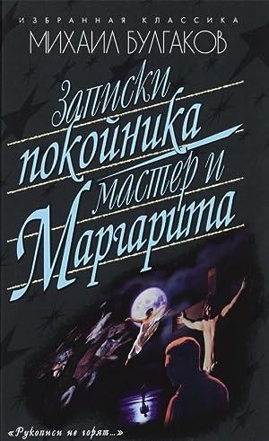 Zapiski pokojnika (Teatralnyj roman). Master i Margarita: Bulgakov Mikhail