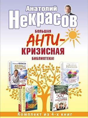 Bolshaja biblioteka pomoschi v ljuboj situatsii (komplekt: Nekrasov Anatolij