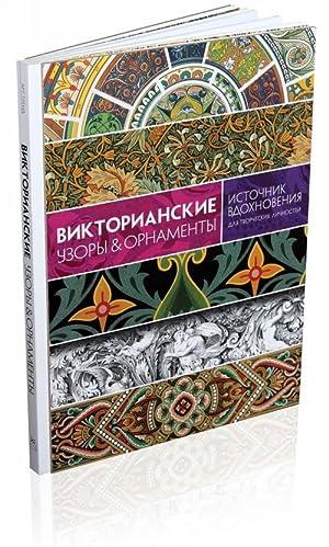 Viktorianskie uzory & ornamenty. Istochnik vdokhnovenija dlja: Grafton K. B.
