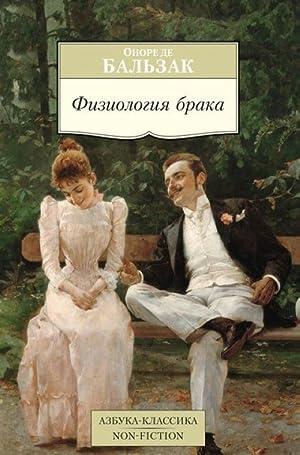 Fiziologija braka, ili Razmyshlenija filosofa-eklektika o radostjakh: Balzac Honore de.