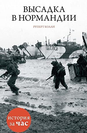 Vysadka v Normandii: Kolli R.