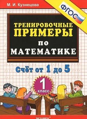 Matematika. 1 klass. Trenirovochnye primery. Schet ot: Kuznetsova M.