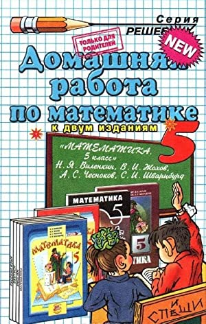Matematika. 5 klass. Domashnjaja rabota: Popov M.