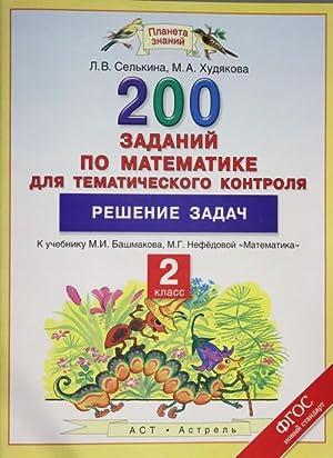 Matematika. 2 klass. 200 zadanij po matematike: Selkina L., Khudjakova
